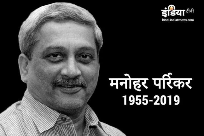 Goa Chief Minister Manohar Parrikar passes away- India TV