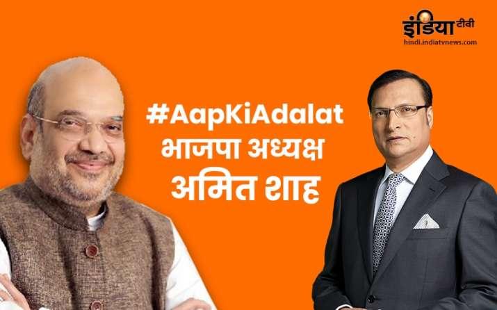 #AapKiAdalat में BJP अध्यक्ष...- India TV