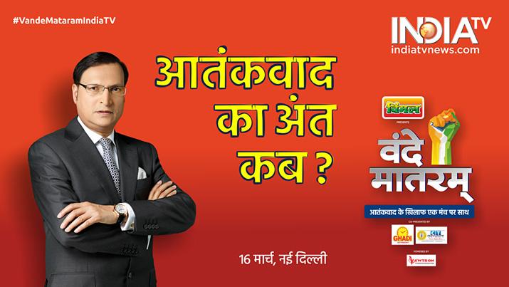vande mataram indiatv conclave- India TV