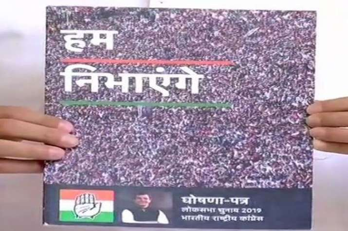 Congress releases Election Manifesto 2019- India TV