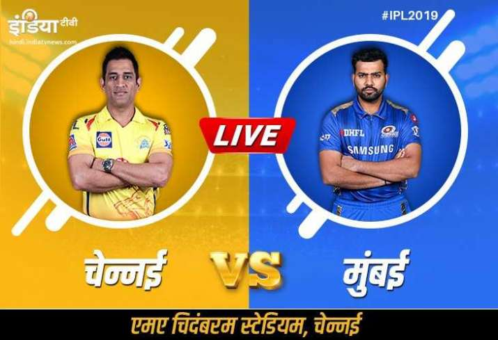 लाइव क्रिकेट स्ट्रीमिंग IPL 2019, CSK vs MI,: कब, कहां और कैसे देख सकते हैं मैच, ऑनलाइन स्ट्रीमिंग - India TV
