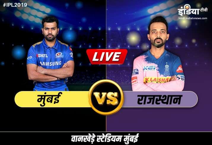 लाइव क्रिकेट स्ट्रीमिंग, मुंबई इंडियस बनाम राजस्थान रॉयल्स आईपीएल लाइव मैच, MI vs RR: कब, कहां और कै- India TV