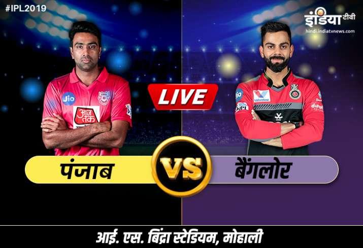 Live Cricket Streaming IPL 2019 KXIP vs RCB, live match Kings XI Punjab vs Royal Challengers Bangalo- India TV