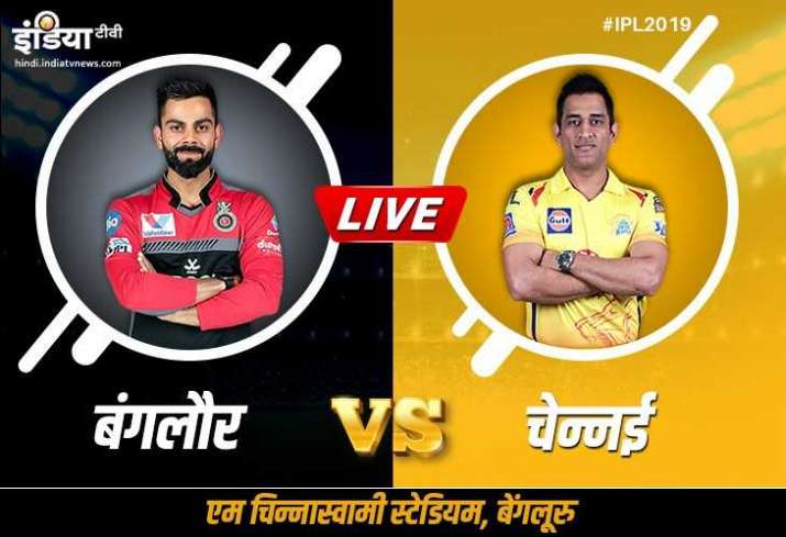 IPL 2019 लाइव क्रिकेट स्ट्रीमिंग रॉयल चैलेंजर्स बैंगलोर बनाम चेन्नई सुपरकिंग्स- India TV