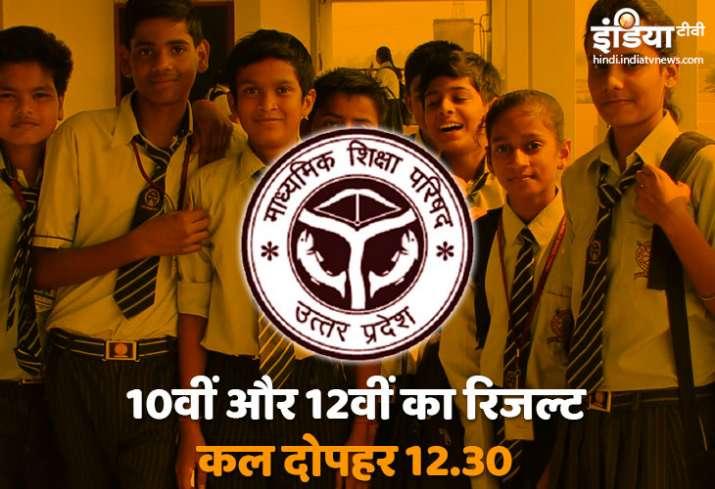 Uttar Pradesh Madhyamik Shiksha Parishad 10th and 12th Results Latest Updates- India TV