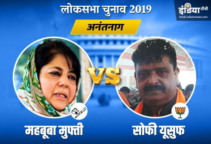 Anantnag Election Result- India TV
