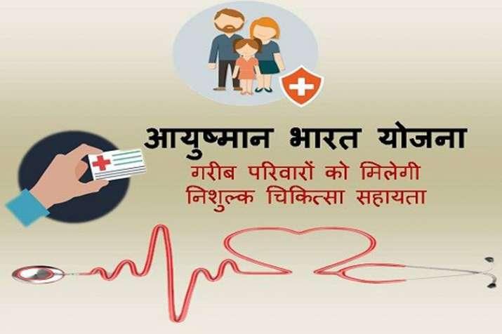 Ayushman Bharat Scheme- India TV