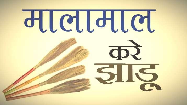broom tips in vastu- India TV
