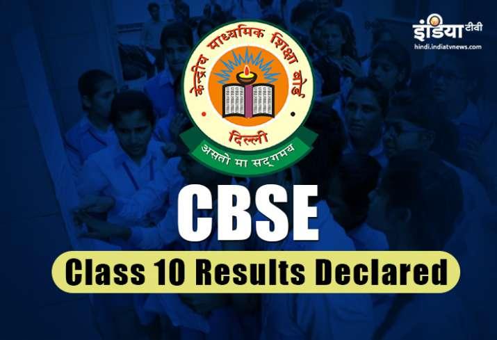 CBSE 10TH Board Results 2019: 10वीं के नतीजों की 5 मुख्य बातें- India TV