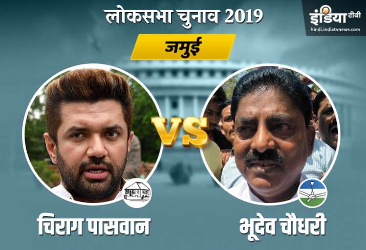 Jamui Lok Sabha Chunav Results 2019: जामुई लोक