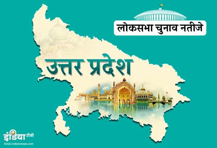 Uttar Pradesh Lok Sabha seats result live updates - India TV