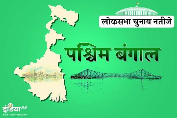 West Bengal Lok Sabha Seats Result- India TV