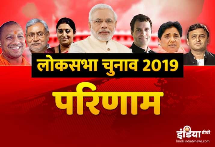 lok sabha chunav result 2019