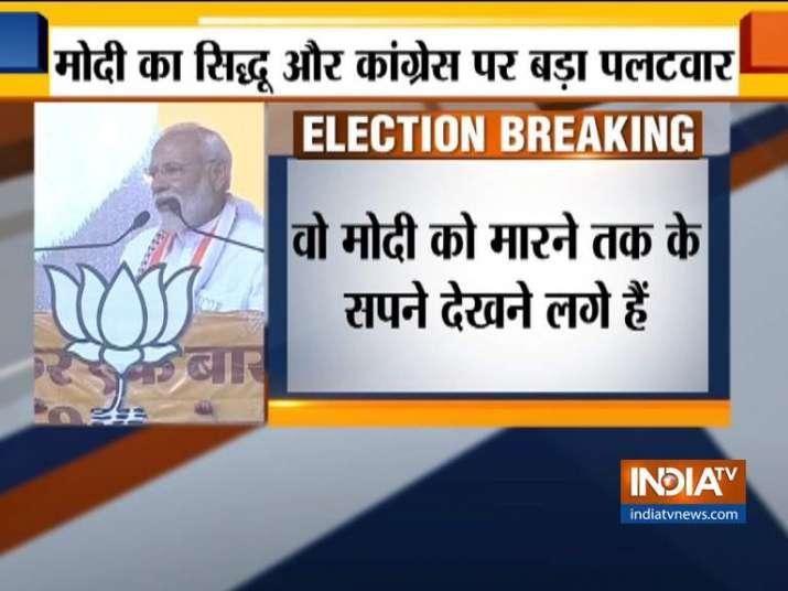 Narendra Modi Speech- India TV