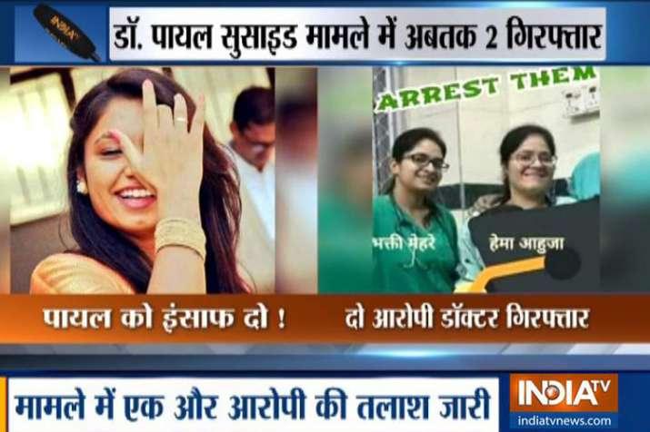 डॉ. पायल सुसाइड केस में पुलिस को मिली बड़ी कामयाबी, दो महिला डॉक्टर गिरफ्तार- India TV