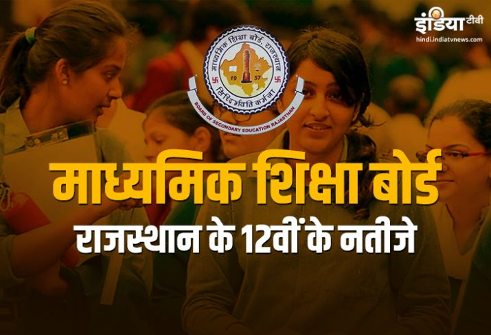 RBSE Rajasthan Board 12th Arts Result 2019- India TV