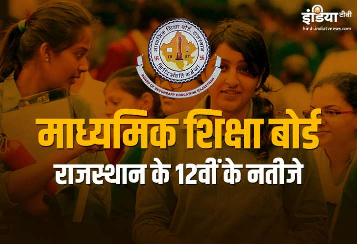 RBSE 12th Results 2019- India TV