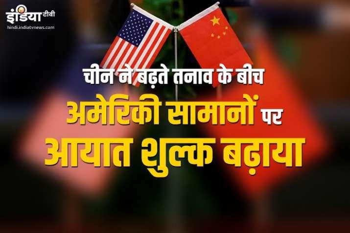 china raises import duty on us goods amid growing tension- India TV Paisa