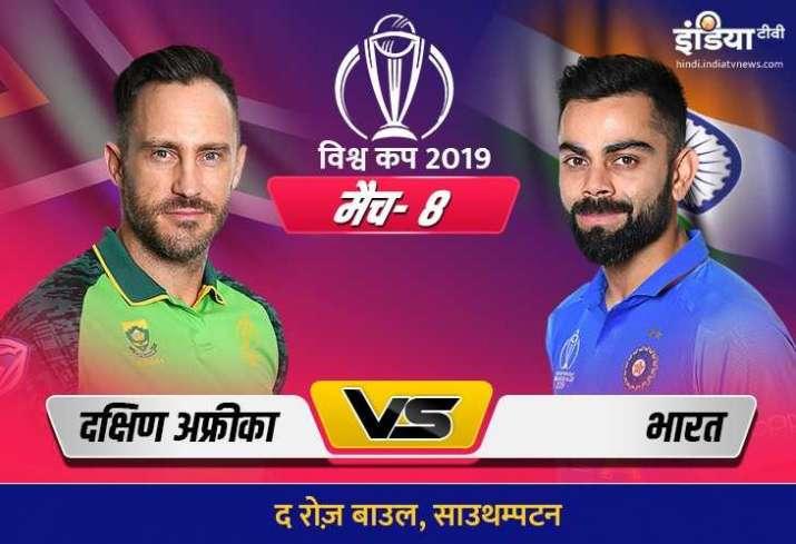 Live Cricket Match SA vs IND World Cup 2019: कब कहां और कैसे देखें Live Match On Hotstar, Jio Tv And- India TV