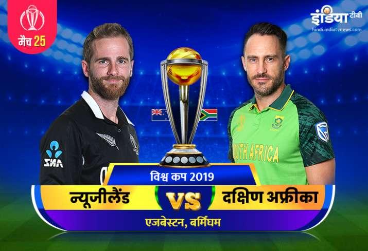लाइव क्रिकेट स्ट्रीमिंग न्यूजीलैंड बनाम साउथ अफ्रीका वर्ल्ड कप 2019 कब, कहां और कैसे देख सकते हैं मै- India TV