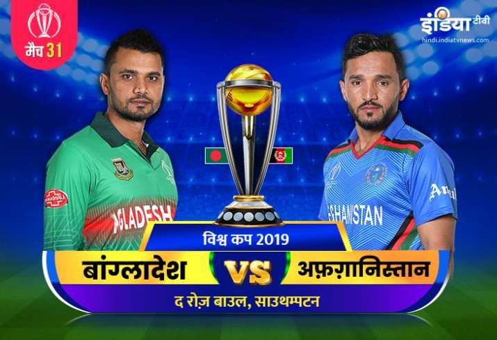 लाइव क्रिकेट स्ट्रीमिंग, बांग्लादेश बनाम अफगानिस्तान वर्ल्ड कप 2019 मैच 31 online on Hotstar: बांग्ल- India TV
