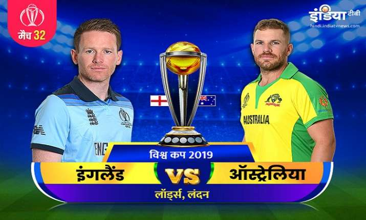 England vs Australia लाइव क्रिकेट स्ट्रीमिंग आईसीसी विश्व कप 2019 इंग्लैंड बनाम ऑस्ट्रेलिया मैच 32 आ- India TV