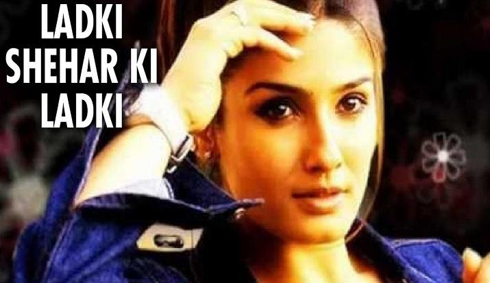 शहर की लड़की- India TV