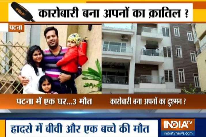 पटना के एक घर में तीन शव मिलने से हड़कंप; कारोबारी, उसकी पत्नी और बच्चे का शव बरामद- India TV