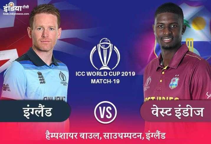 इंग्लैंड बनाम वेस्ट इंडीज लाइव स्ट्रीमिंग और लाइव क्रिकेट स्कोर मैच 19, आईसीसी विश्व कप 2019 जहां टी- India TV