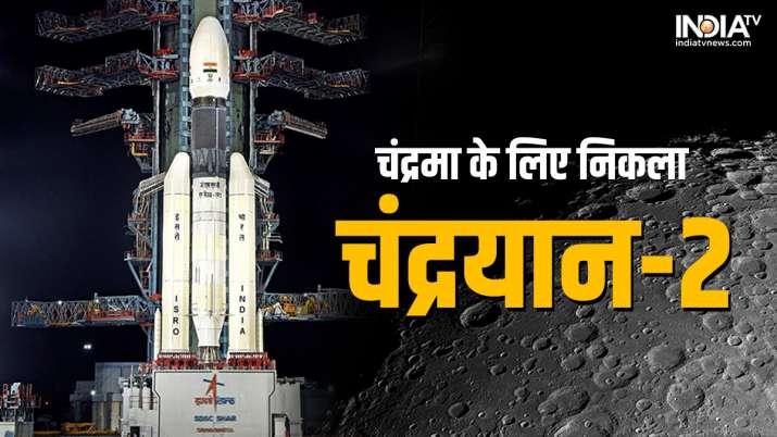 Chandrayaan 2 - India TV