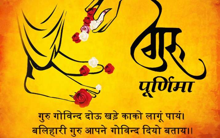 Guru purnima 2019 wishes images whatsapp messages facebook messages