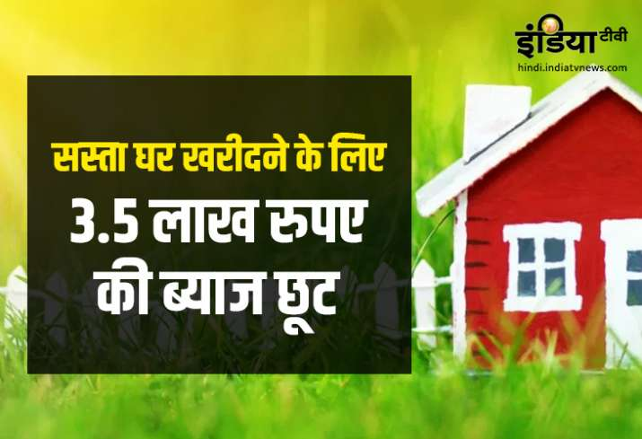home loan relief- India TV Paisa