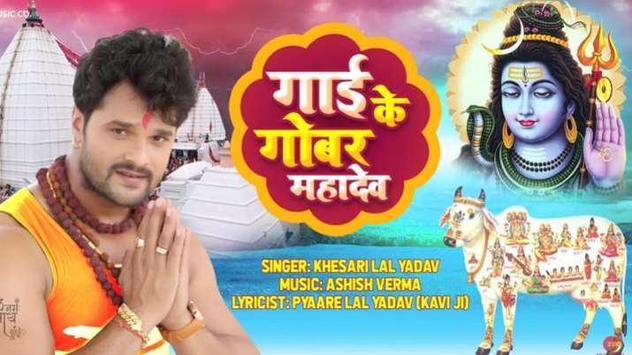 गाई के गोबर महादेव | खेसारी लाल यादव का सबसे बड़ा सुपर हिट गाना 2019 | Ashish Verma | Bol Bam Song- India TV