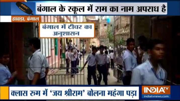ममता के बंगाल में बच्चे ने क्लास में बोला जय श्रीराम, टीचर ने की बेरहमी से पिटाई- India TV