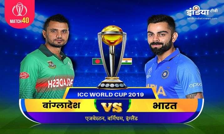 Bangladesh vs India, बांग्लादेश बनाम भारत स्ट्रीमिंग आईसीसी विश्व कप 2019 बांग्लादेश बनाम भारत मैच 4- India TV