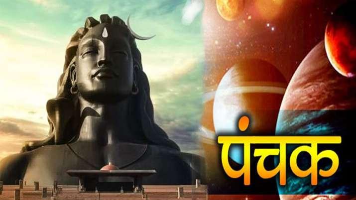 sawan panchak - India TV