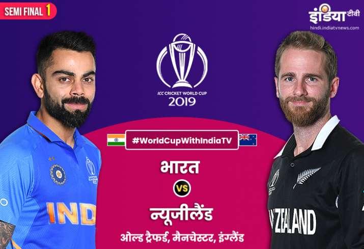 भारत बनाम न्यूजीलैंड वर्ल्ड कप सेमीफाइनल मैच कब और कहाँ लाइव क्रिकेट टीवी ऑनलाइन कैसे देखें हॉटस्टार- India TV