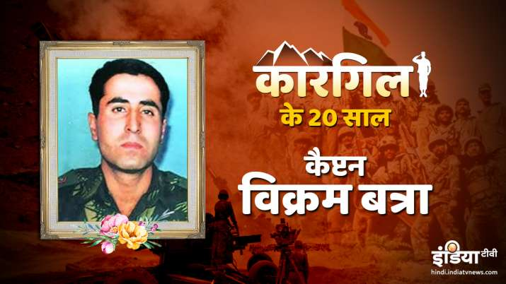 20 Years of Kargil War: Know about Captain Vikram Batra's valour - India TV