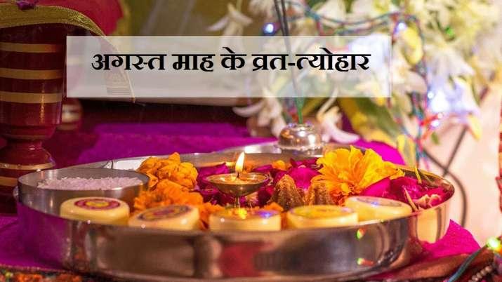august hindu calender- India TV
