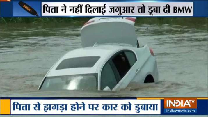 पिता ने नहीं दिलाई जगुआर, तो बेटे ने नहर में बहा दी बीएमडब्ल्यू कार- India TV
