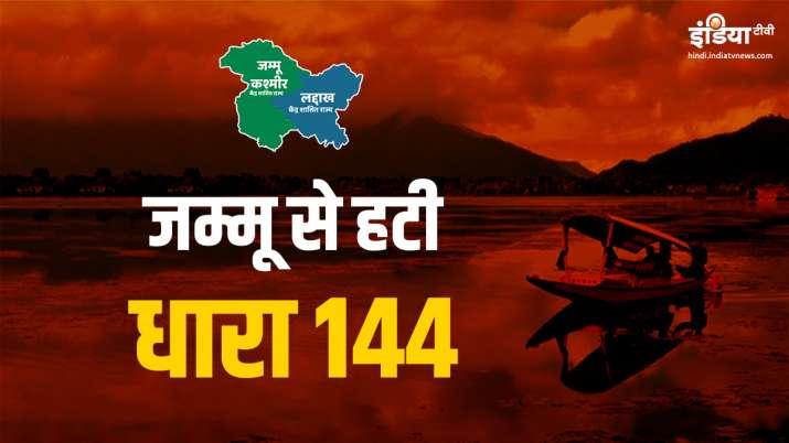 Jammu Section 144 - India TV