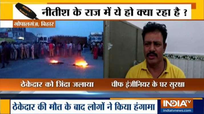 बिहार के गोपालगंज में पैसे नहीं देने पर ठेकेदार को जिंदा जलाने का आरोप, चीफ इंजीनियर पर लगा आरोप- India TV