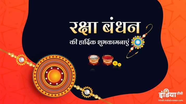 Raksha bandhan 2019- India TV