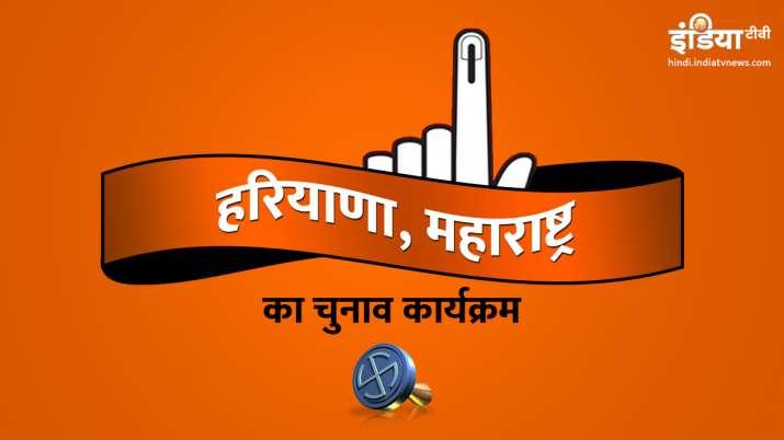 हरियाणा-महाराष्ट्र में 21 अक्टूबर को विधानसभा चुनाव- India TV