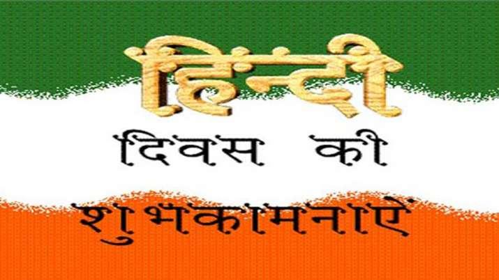 हिंदी दिवस- India TV