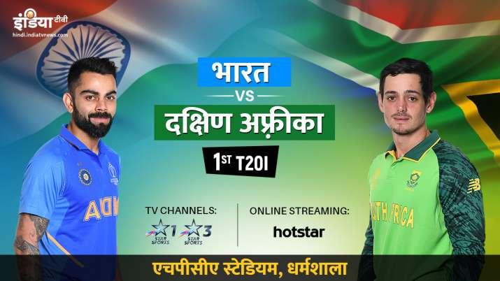 लाइव क्रिकेट स्ट्रीमिंग भारत बनाम साउथ अफ्रीका लाइव क्रिकेट स्ट्रीमिंग कब कहां और कैसे देखें लाइव मै- India TV