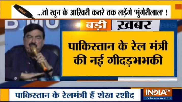 पाकिस्तान के रेल मंत्री शेख रशीद की गीदड़ भभकी- India TV