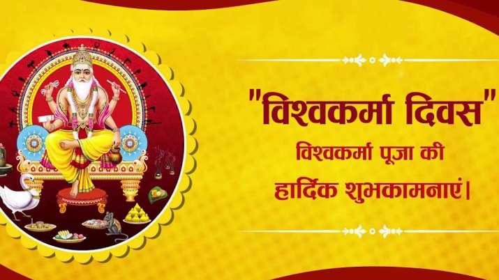 happy vishwakarma puja- India TV