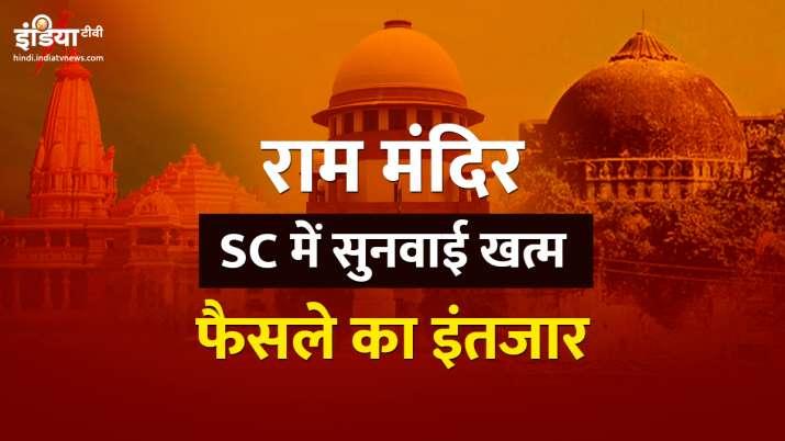 राम मंदिर मुद्दे पर 40...- India TV