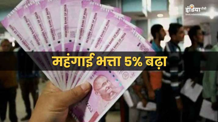 Cabinet approves 5 per cent hike in dearness allowance- India TV Paisa